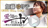Buzip+愛知の社長.tv 動画公開中