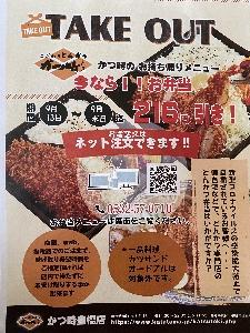 お家でとんかつ専門店のとんかつ弁当を食べよう!の写真2